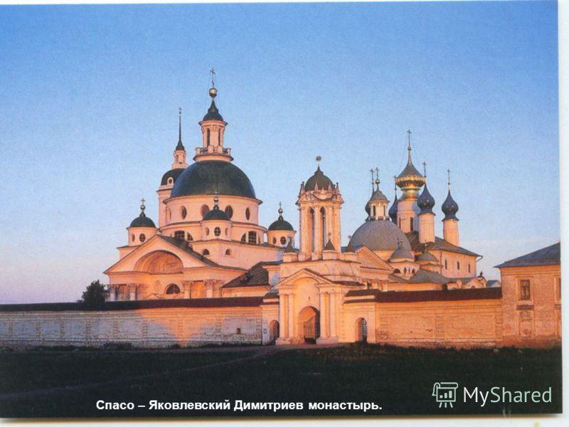 Спасо – Яковлевский Димитриев монастырь.