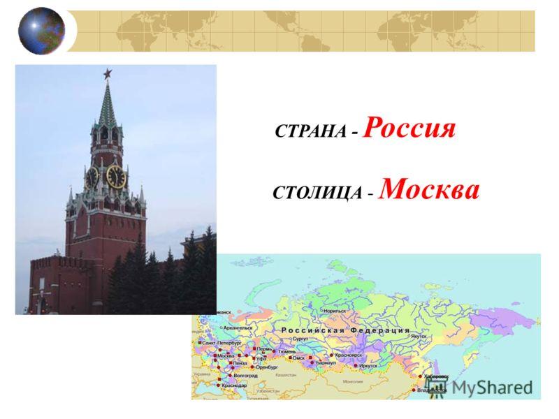 СТРАНА - Россия СТОЛИЦА - Москва