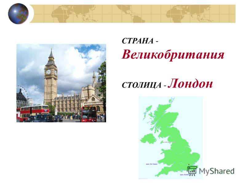 СТРАНА - Великобритания СТОЛИЦА - Лондон