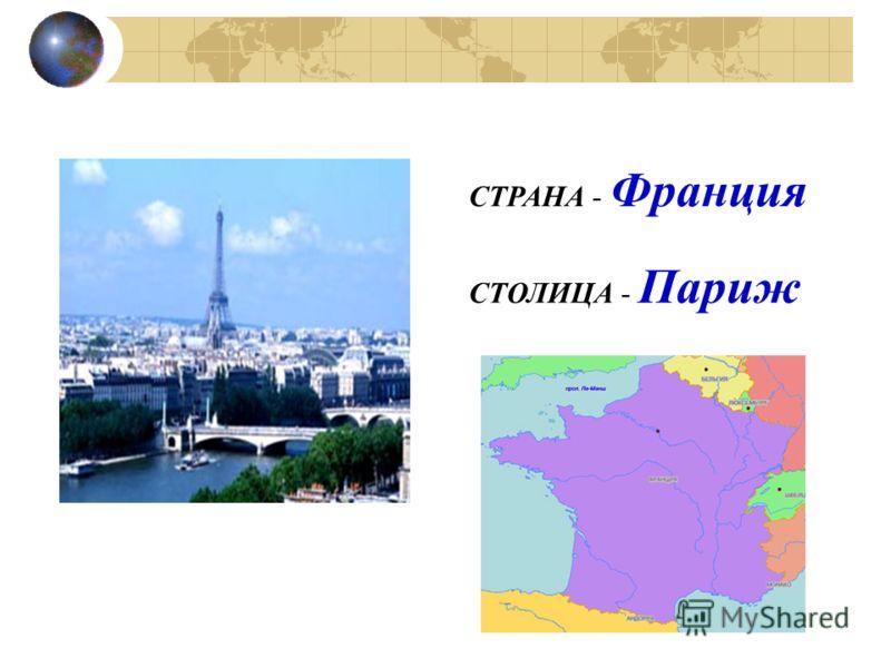 СТРАНА - Франция СТОЛИЦА - Париж