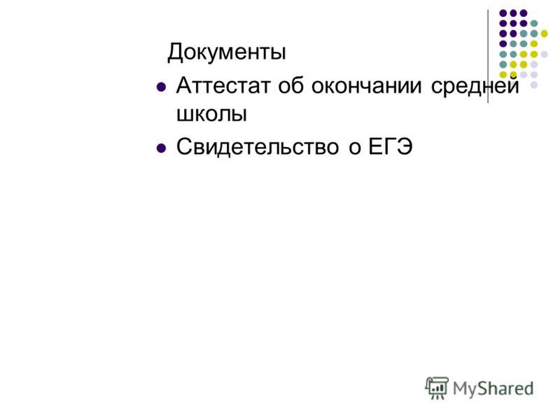 Документы Аттестат об окончании средней школы Свидетельство о ЕГЭ