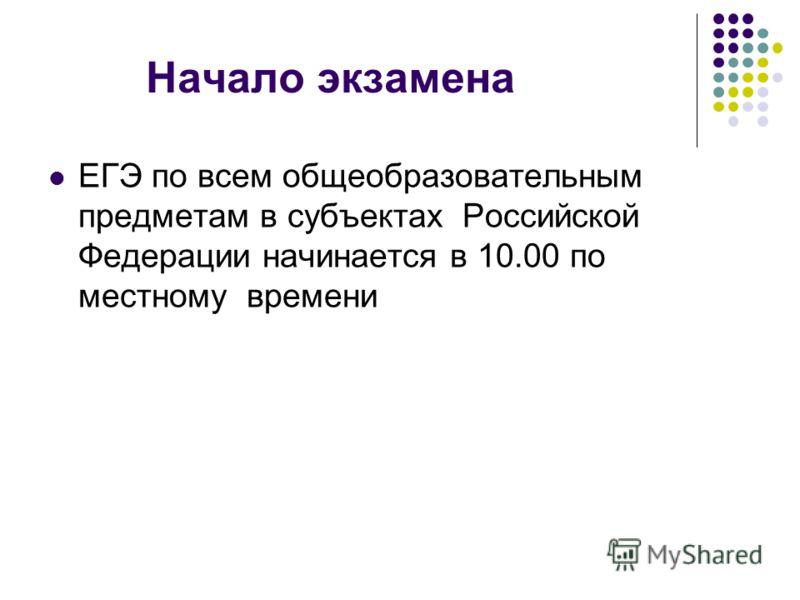 Начало экзамена ЕГЭ по всем общеобразовательным предметам в субъектах Российской Федерации начинается в 10.00 по местному времени