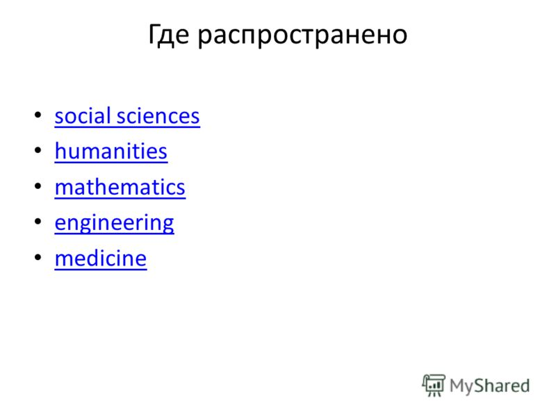 Где распространено social sciences humanities mathematics engineering medicine