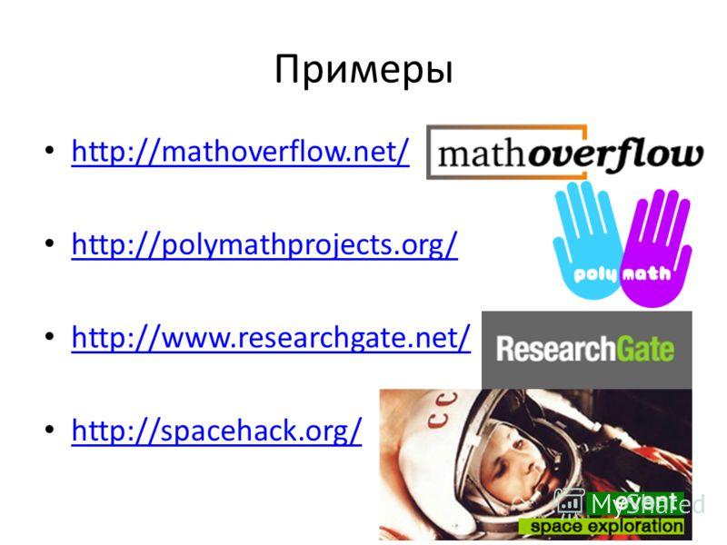Примеры http://mathoverflow.net/ http://polymathprojects.org/ http://www.researchgate.net/ http://www.researchgate.net/ http://spacehack.org/