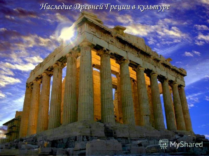 Наследие Древней Греции в культуре