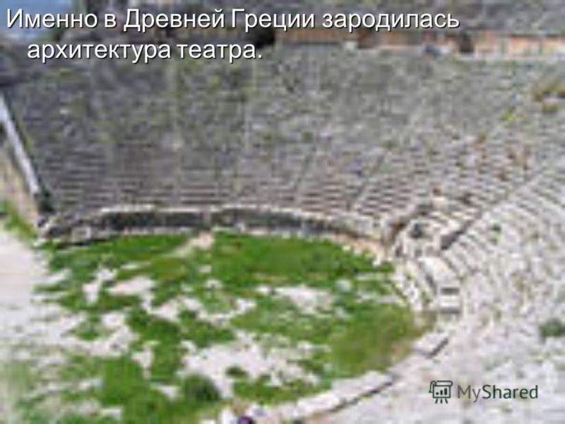Именно в древней греции зародилась