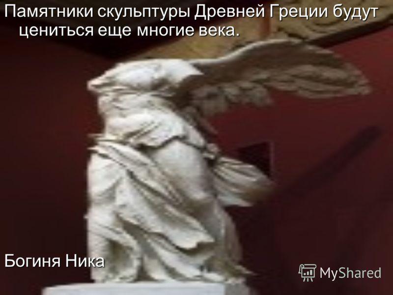 Памятники скульптуры Древней Греции будут цениться еще многие века. Богиня Ника