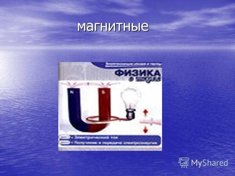 магнитные магнитные