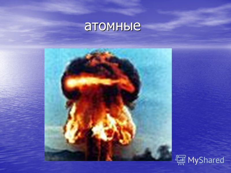 атомные атомные