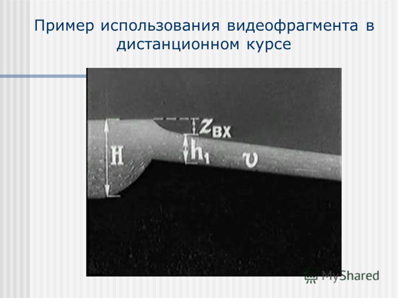 Пример использования видеофрагмента в дистанционном курсе