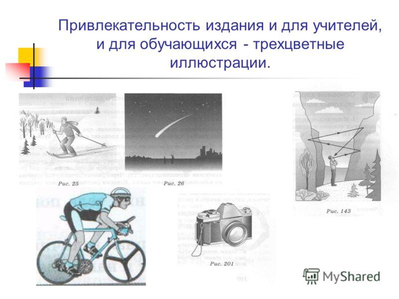 Привлекательность издания и для учителей, и для обучающихся - трехцветные иллюстрации.
