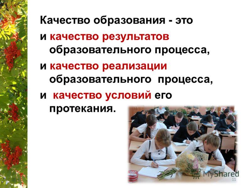 Качество образования - это и качество результатов образовательного процесса, и качество реализации образовательного процесса, и качество условий его протекания. 11
