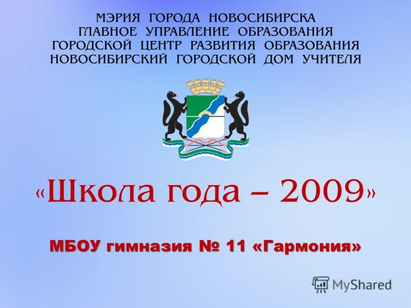 37 МБОУ гимназия 11 «Гармония»