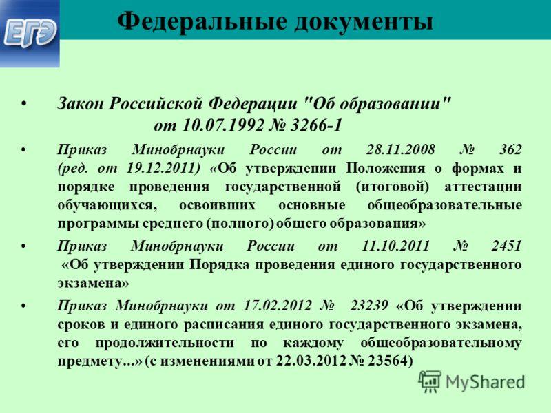 Федеральные документы Закон Российской Федерации
