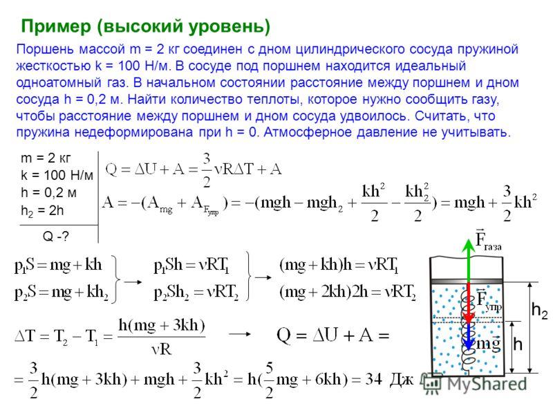 Поршень массой m = 2 кг соединен с дном цилиндрического сосуда пружиной жесткостью k = 100 Н/м. В сосуде под поршнем находится идеальный одноатомный газ. В начальном состоянии расстояние между поршнем и дном сосуда h = 0,2 м. Найти количество теплоты