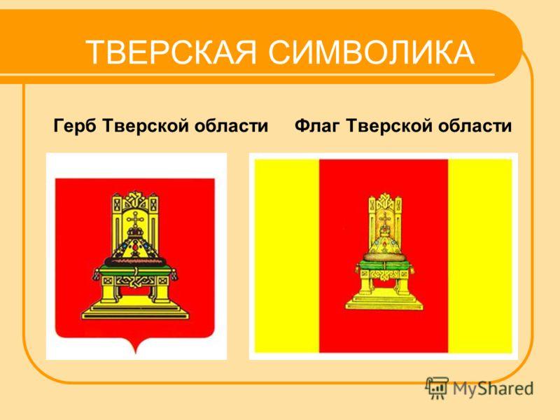 ТВЕРСКАЯ СИМВОЛИКА Флаг Тверской областиГерб Тверской области