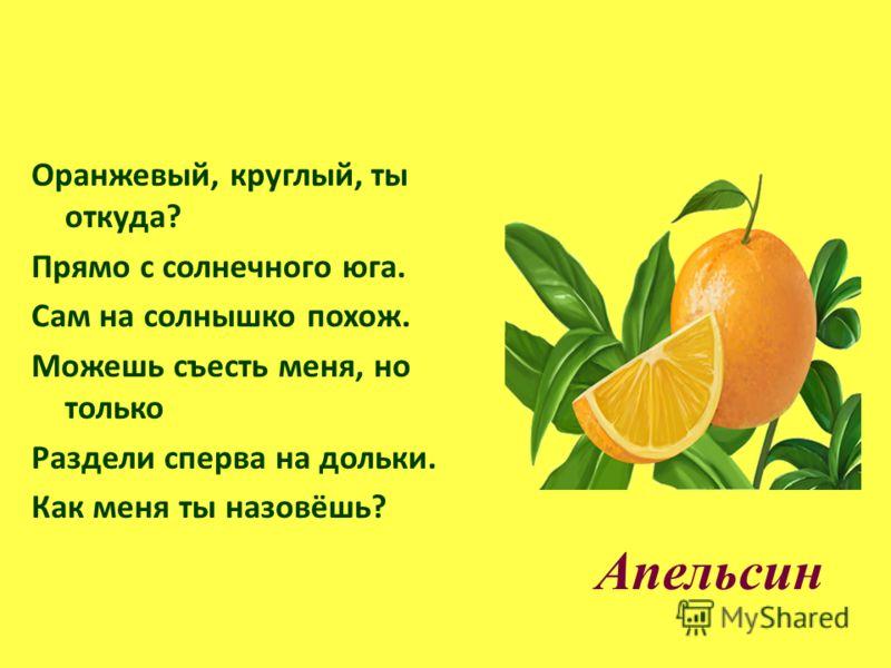 Жёлтый цитрусовый плод В странах солнечных растёт. Но на вкус кислейший он, А зовут его…… Лимон
