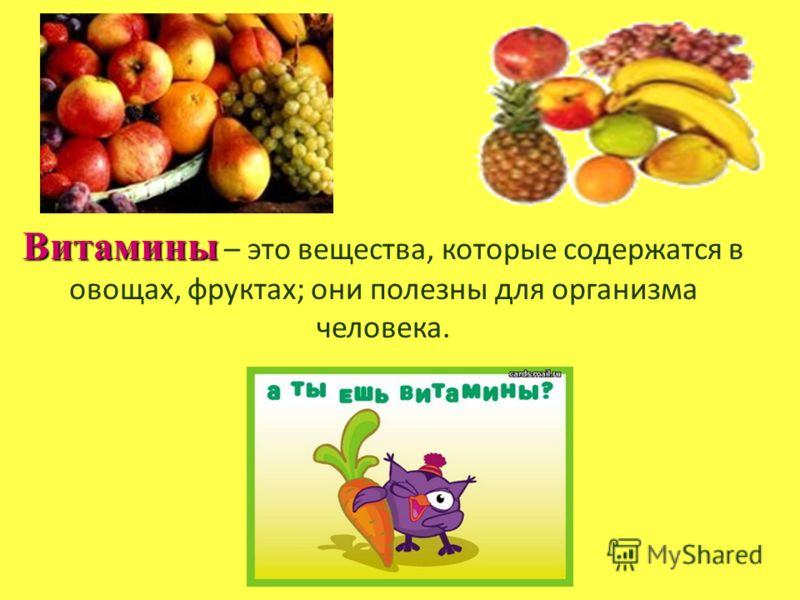 Витамин - от латинского «vita»-жизнь.