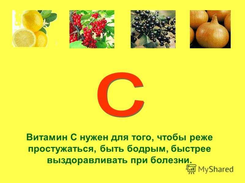 Витамин В нужен для того, чтобы быть сильным, иметь хороший аппетит, не огорчаться и не плакать по пустякам.
