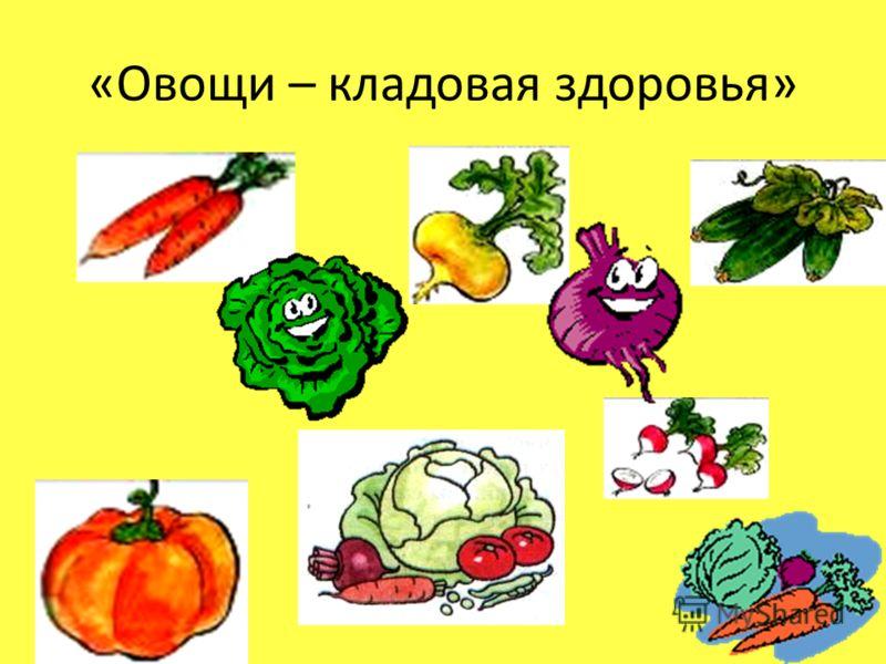 Станция «Овощная».
