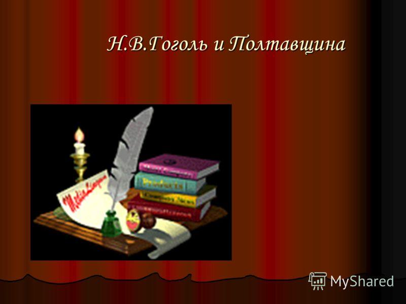 Н.В.Гоголь и Полтавщина