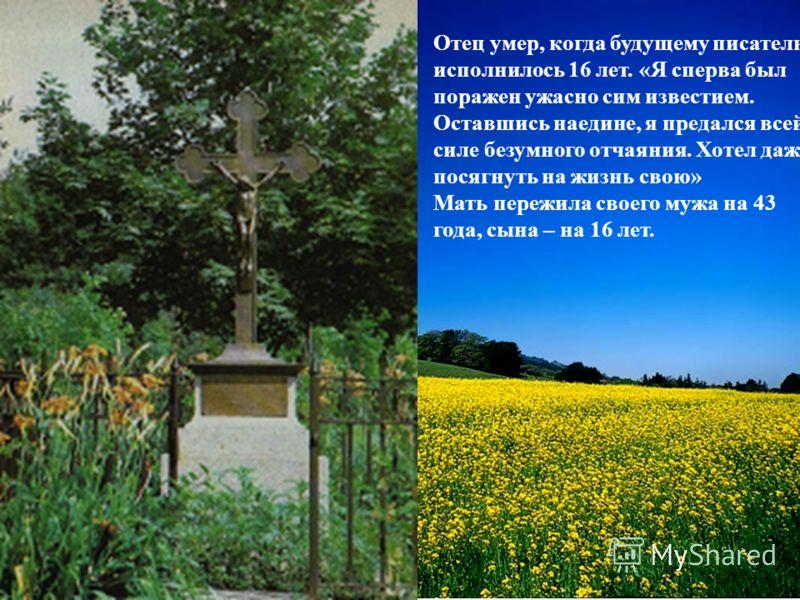 Гоголево. Могила родителей писателя. Отец умер, когда будущему писателю исполнилось 16 лет. «Я сперва был поражен ужасно сим известием. Оставшись наедине, я предался всей силе безумного отчаяния. Хотел даже посягнуть на жизнь свою» Мать пережила свое