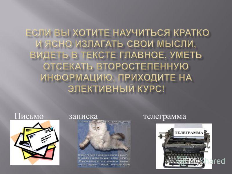 Письмо записка телеграмма