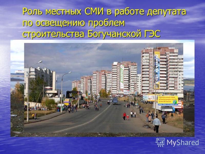 Роль местных СМИ в работе депутата по освещению проблем строительства Богучанской ГЭС