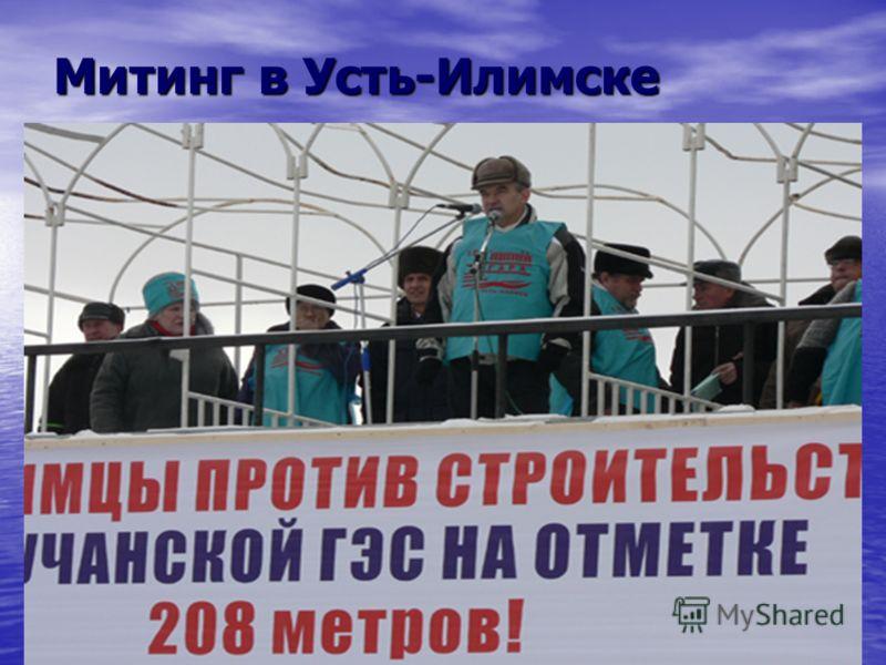 Митинг в Усть-Илимске