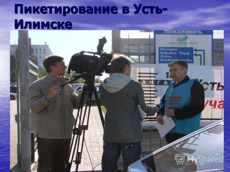 Пикетирование в Усть- Илимске