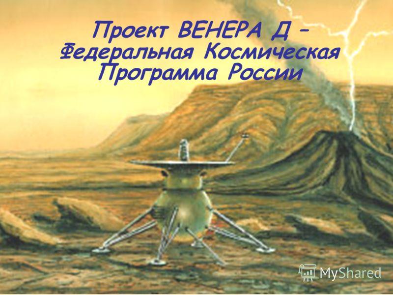 Проект ВЕНЕРА Д – Федеральная Космическая Программа России