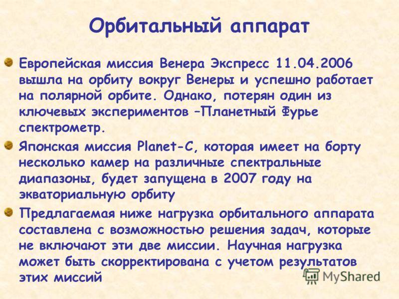Орбитальный аппарат Европейская миссия Венера Экспресс 11.04.2006 вышла на орбиту вокруг Венеры и успешно работает на полярной орбите. Однако, потерян один из ключевых экспериментов –Планетный Фурье спектрометр. Японская миссия Planet-C, которая имее