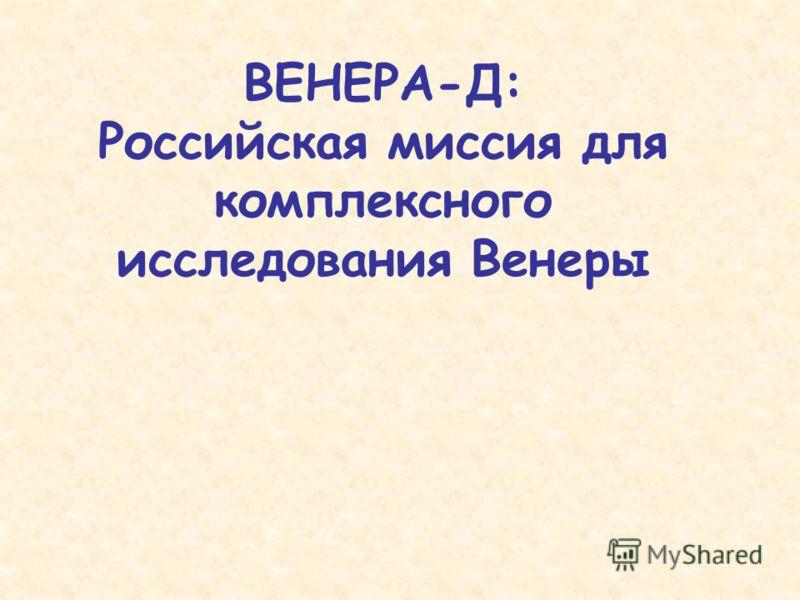 ВЕНЕРА-Д: Российская миссия для комплексного исследования Венеры