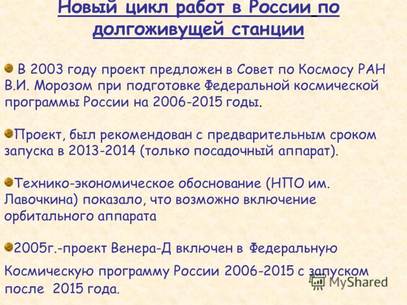 Новый цикл работ в России по долгоживущей станции В 2003 году проект предложен в Совет по Космосу РАН В.И. Морозом при подготовке Федеральной космической программы России на 2006-2015 годы. Проект, был рекомендован с предварительным сроком запуска в