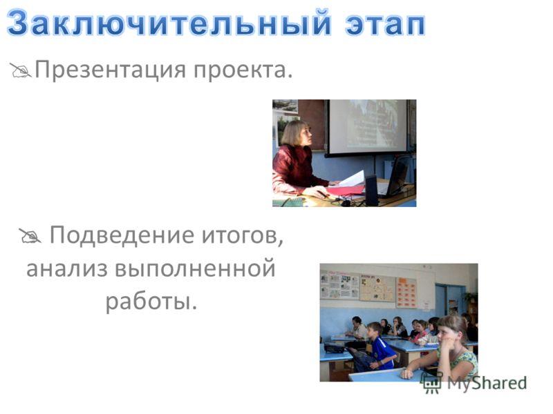 Презентация проекта. Подведение итогов, анализ выполненной работы.