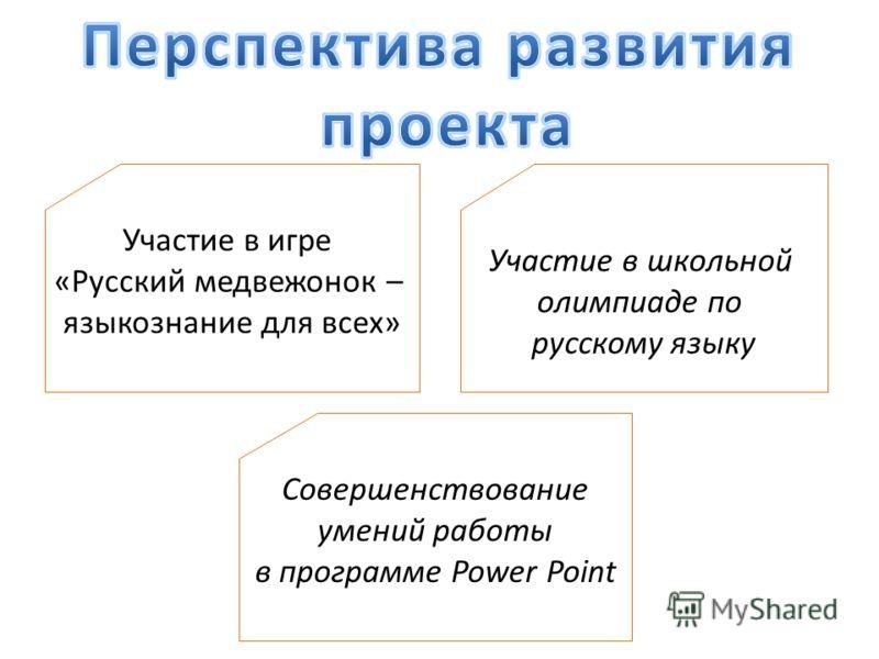 Участие в игре «Русский медвежонок – языкознание для всех» Участие в школьной олимпиаде по русскому языку Совершенствование умений работы в программе Power Point