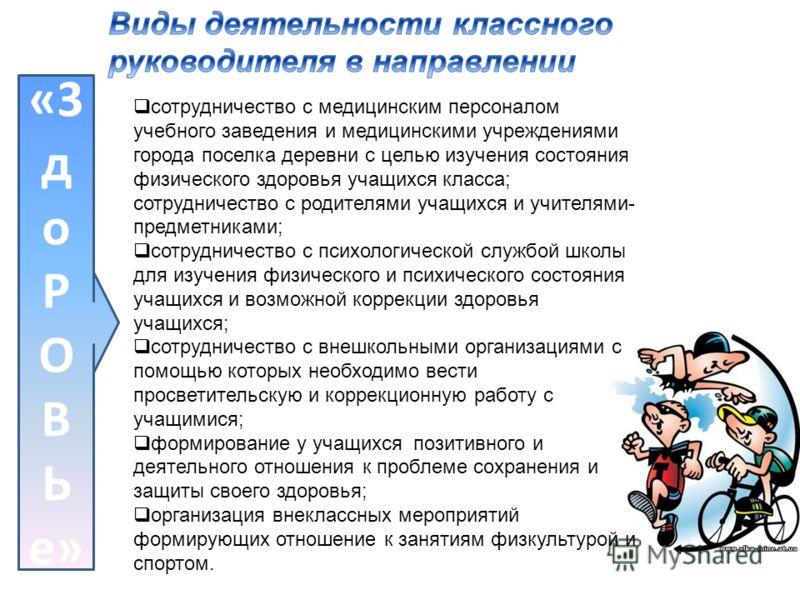 сотрудничество с медицинским персоналом учебного заведения и медицинскими учреждениями города поселка деревни с целью изучения состояния физического здоровья учащихся класса; сотрудничество с родителями учащихся и учителями- предметниками; сотруднич