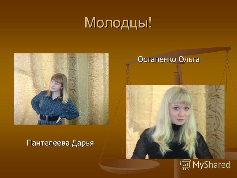 Молодцы! Остапенко Ольга Пантелеева Дарья