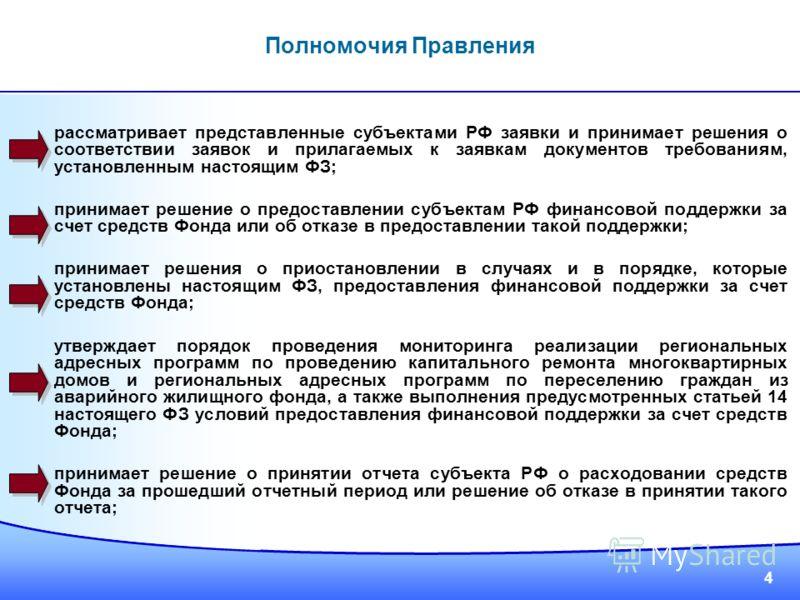 4 рассматривает представленные субъектами РФ заявки и принимает решения о соответствии заявок и прилагаемых к заявкам документов требованиям, установленным настоящим ФЗ; принимает решение о предоставлении субъектам РФ финансовой поддержки за счет сре