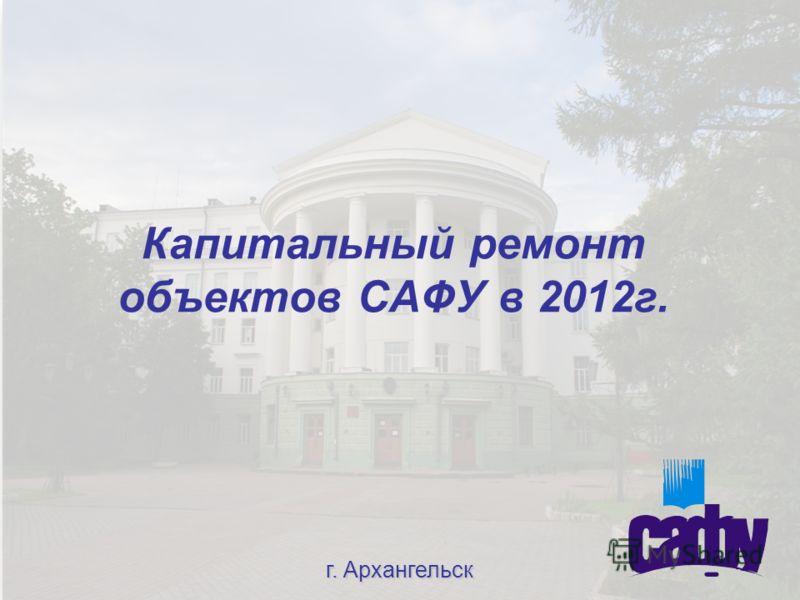 Капитальный ремонт объектов САФУ в 2012г. г. Архангельск
