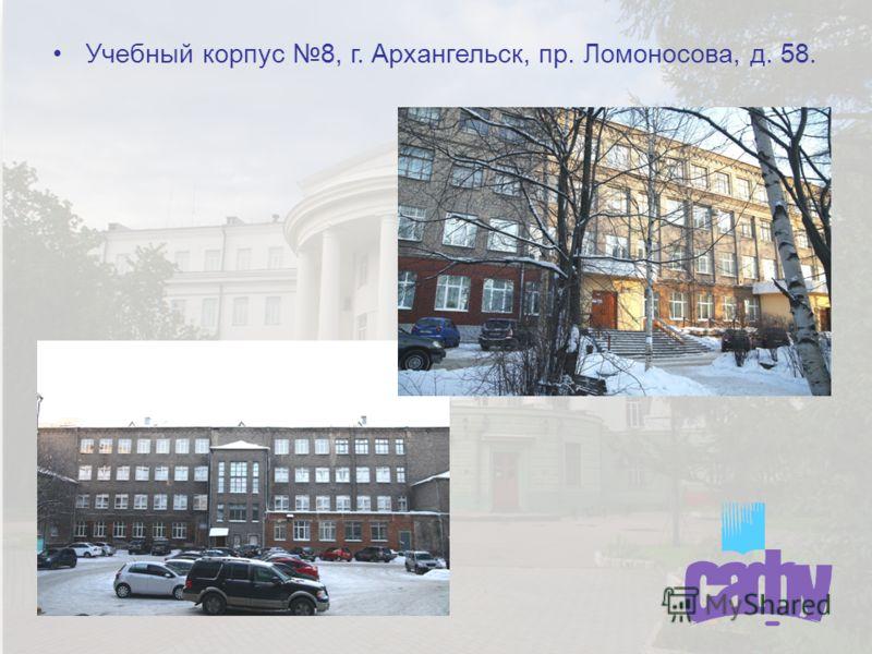 Учебный корпус 8, г. Архангельск, пр. Ломоносова, д. 58.