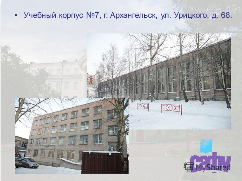 Учебный корпус 7, г. Архангельск, ул. Урицкого, д. 68.