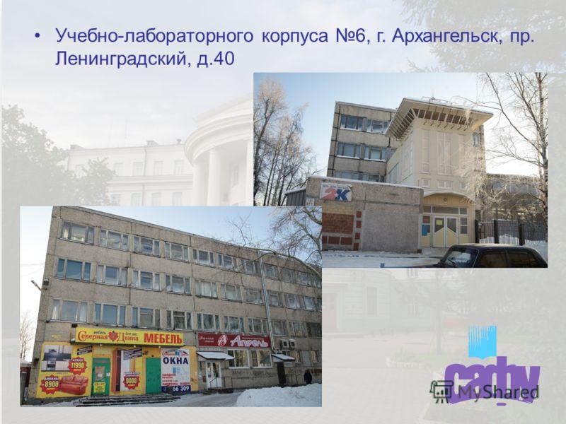 Учебно-лабораторного корпуса 6, г. Архангельск, пр. Ленинградский, д.40