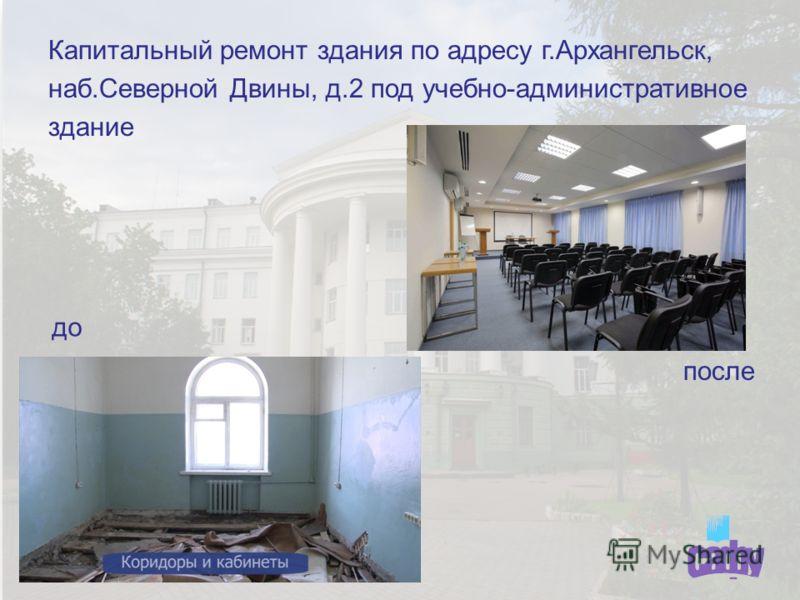 Капитальный ремонт здания по адресу г.Архангельск, наб.Северной Двины, д.2 под учебно-административное здание до после