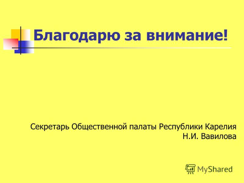 Благодарю за внимание! Секретарь Общественной палаты Республики Карелия Н.И. Вавилова