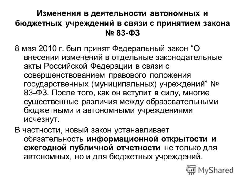 Изменения в деятельности автономных и бюджетных учреждений в связи с принятием закона 83-ФЗ 8 мая 2010 г. был принят Федеральный закон О внесении изменений в отдельные законодательные акты Российской Федерации в связи с совершенствованием правового п