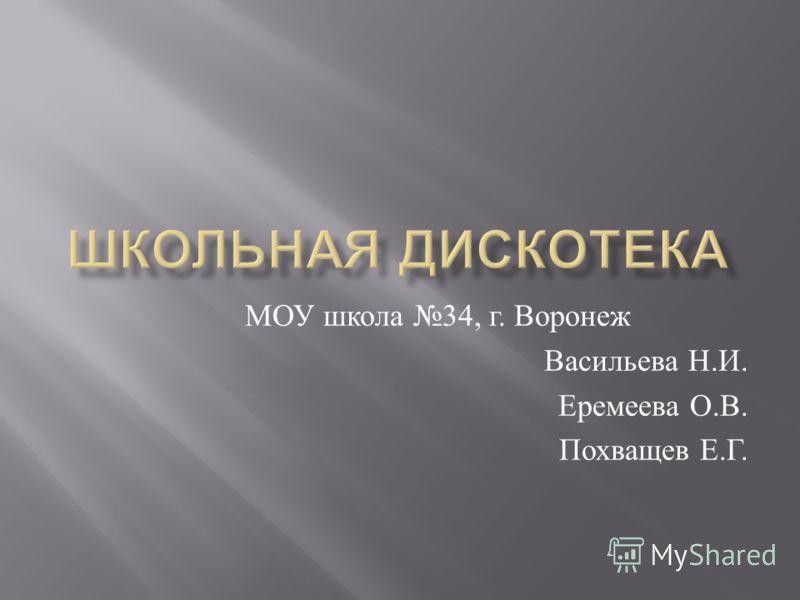 МОУ школа 34, г. Воронеж Васильева Н. И. Еремеева О. В. Похващев Е. Г.