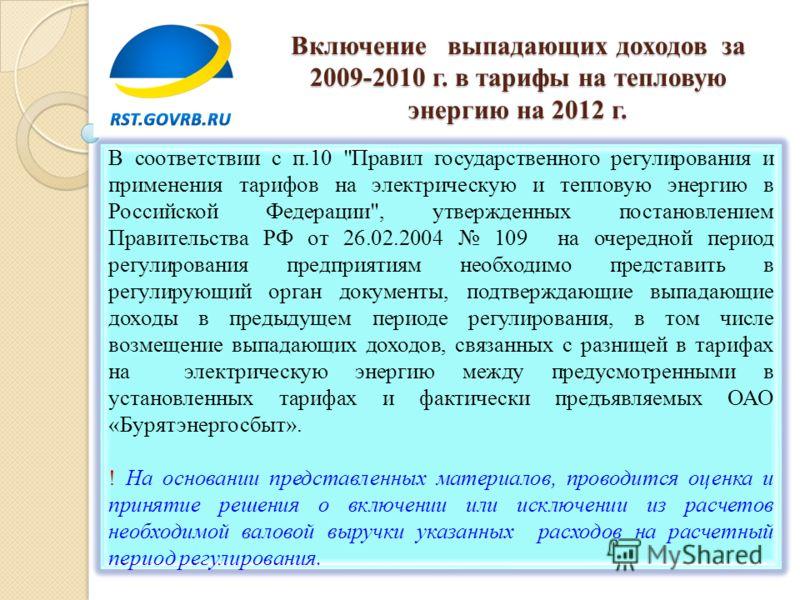 Включение выпадающих доходов за 2009-2010 г. в тарифы на тепловую энергию на 2012 г. В соответствии с п.10
