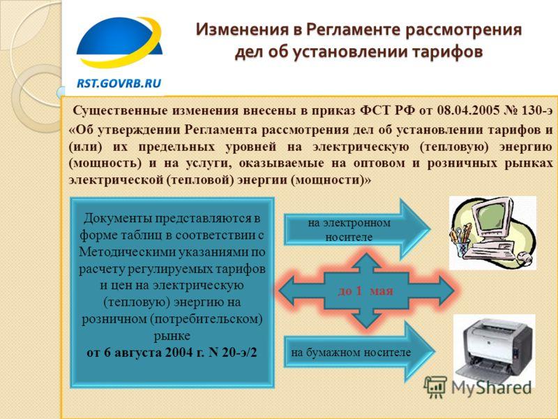 Существенные изменения внесены в приказ ФСТ РФ от 08.04.2005 130-э «Об утверждении Регламента рассмотрения дел об установлении тарифов и (или) их предельных уровней на электрическую (тепловую) энергию (мощность) и на услуги, оказываемые на оптовом и