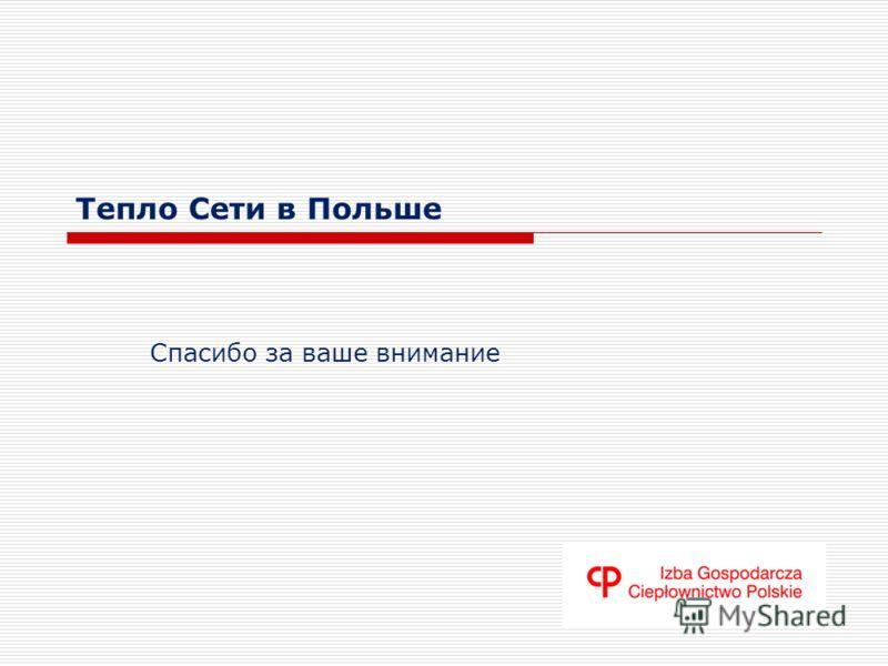 Тепло Сети в Польше Спасибо за ваше внимание